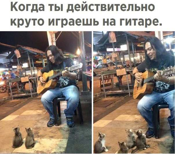 когда круто играешь на гитаре