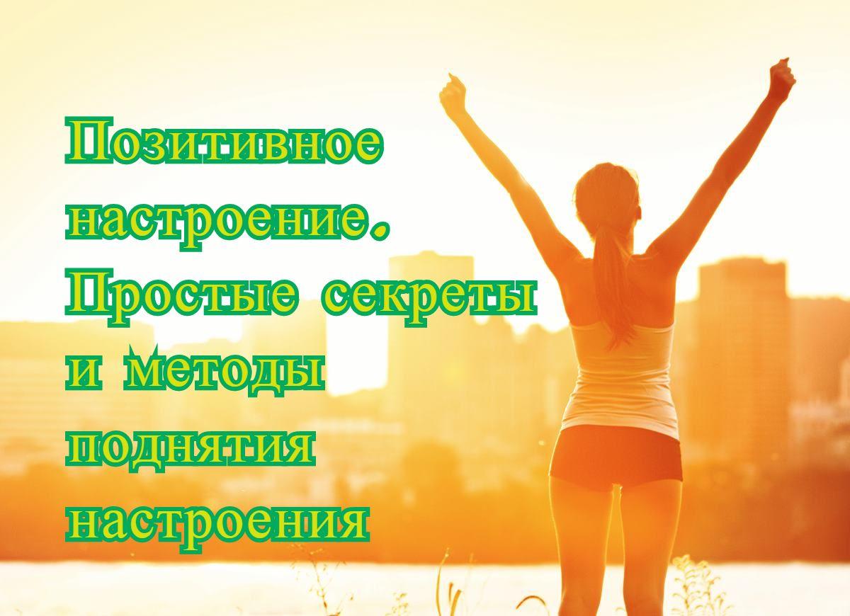 Позитивное настроение. Простые секреты и методы поднятия настроения.