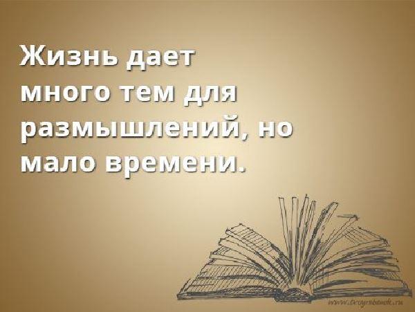 Мудрые короткие статусы про жизнь (2)