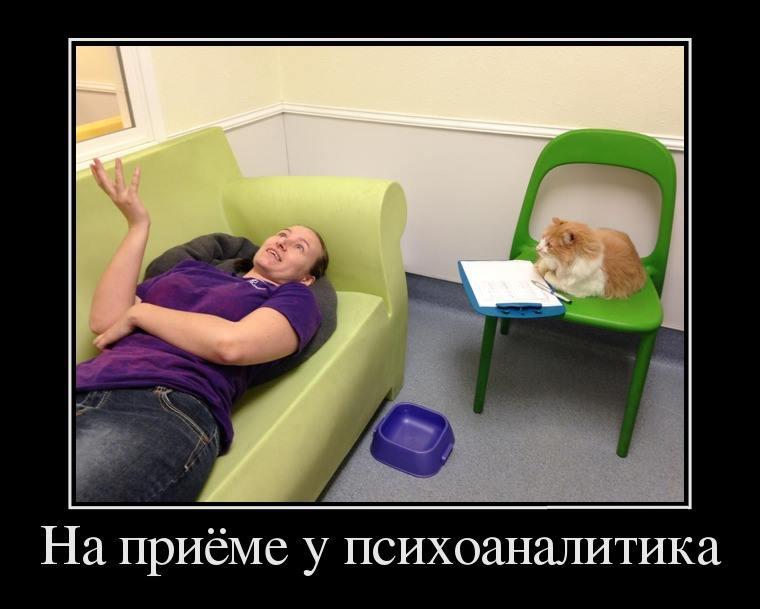 на приеме психоаналитика