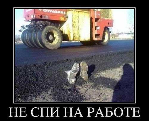 Мемы про работу