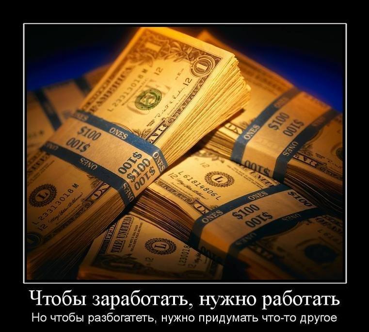 чтобы разбогатеть