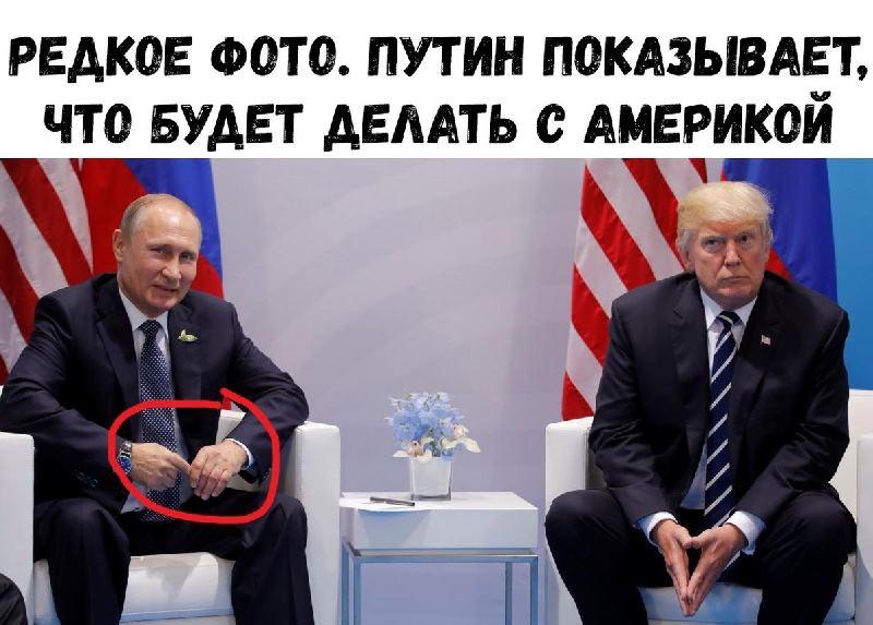 Свежие анекдоты про Путина и Трампа