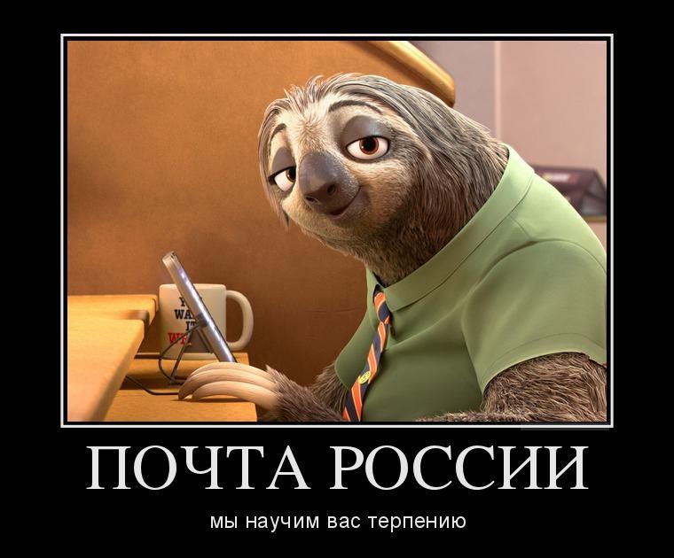почта России - мы научим вас терпению