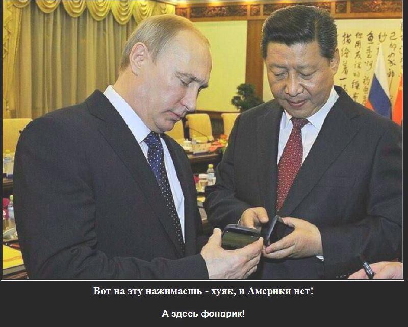 Путин хвастается своим телефоном