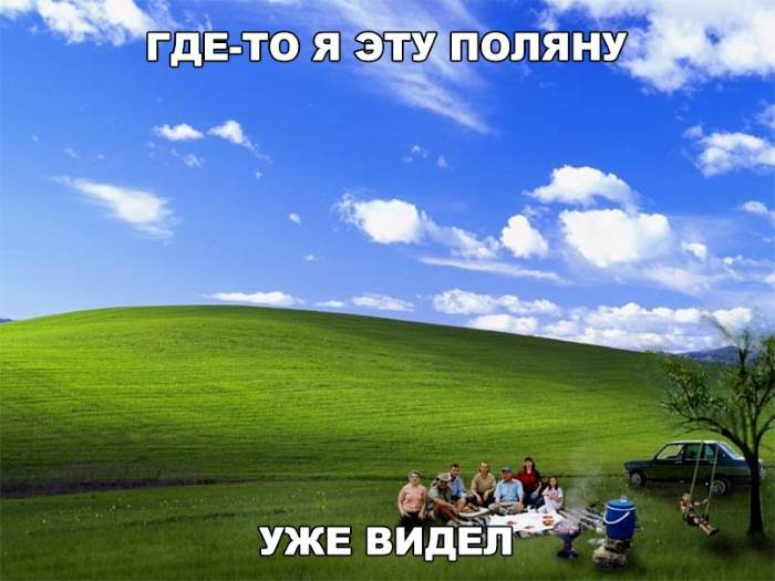 знакомая поляна