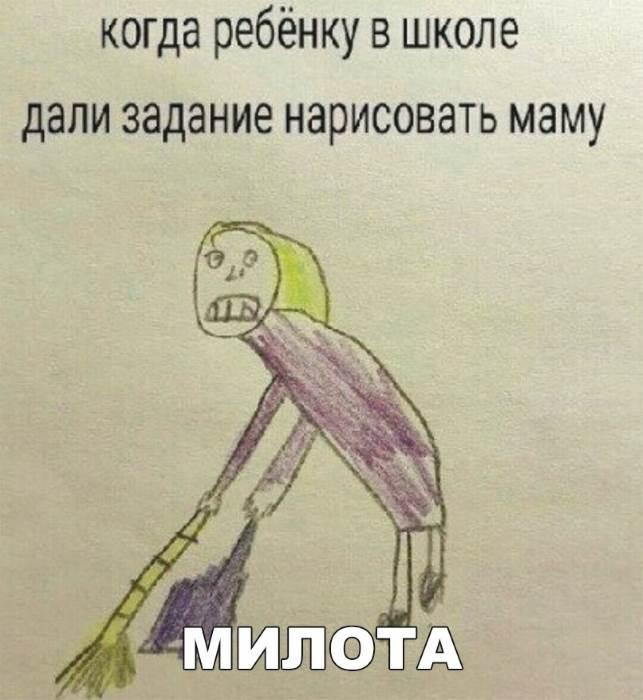 милота