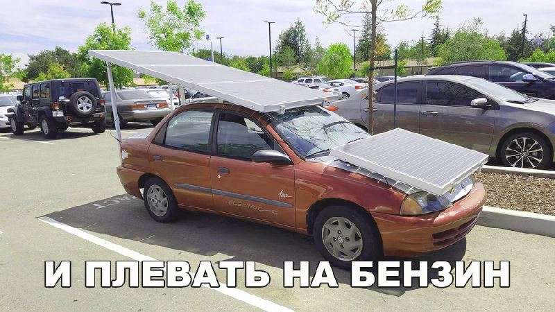 плевать на бензин