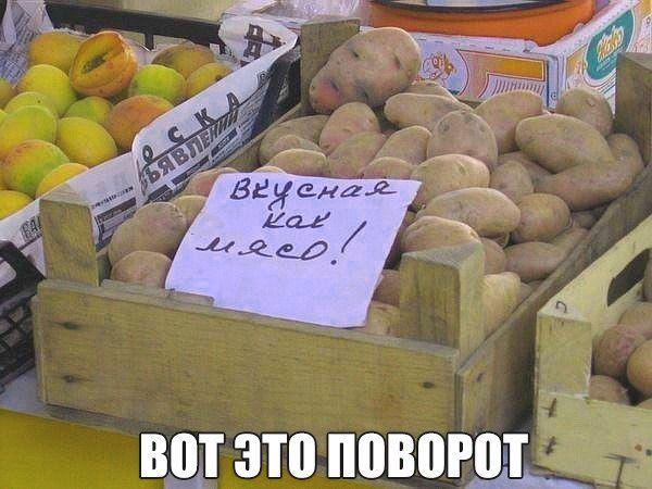 картошка со вкусом мяса