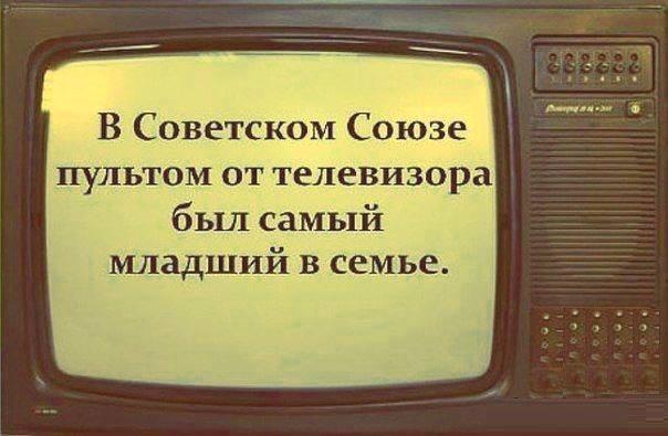 пульт от телевизора в советском союзе