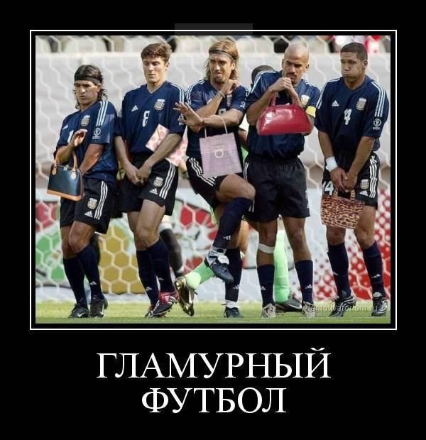 гламурный футбол