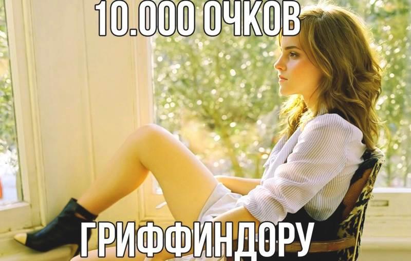 10000 очков грифиндорфу
