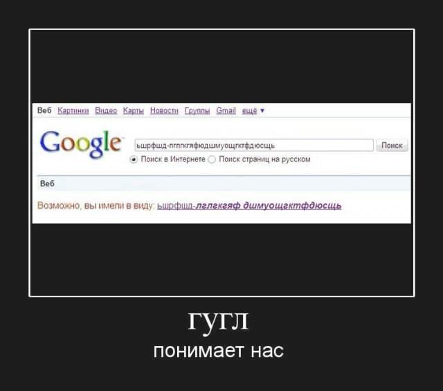 гугл понимает нас