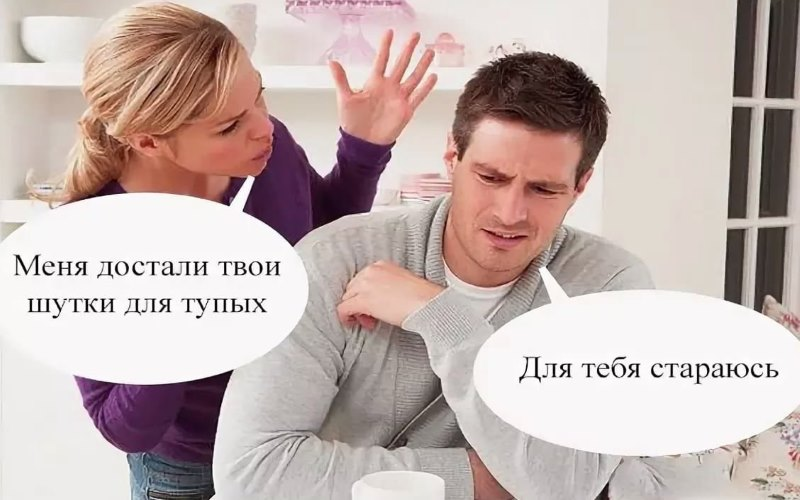 Анекдоты про мужа